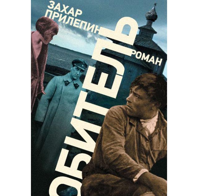 """Книга недели: новый роман Захара Прилепина """"Обитель"""""""