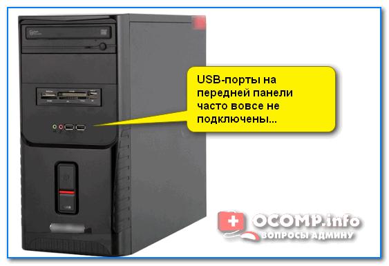 USB-порты на передней панели часто вовсе не подключены...