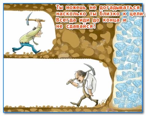 Ты можешь не догадываться насколько ты близко к цели. Всегда иди до конца и не сдавайся! (знаменитый постер)