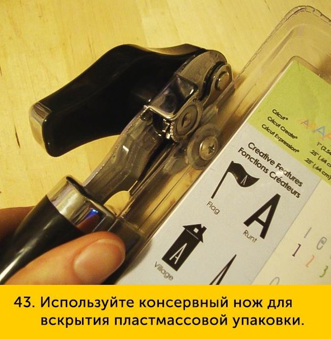 43 Используйте консервный нож дпя вскрытия пластмассовой упаковки