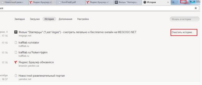 Очищение истории в Яндекс Браузере