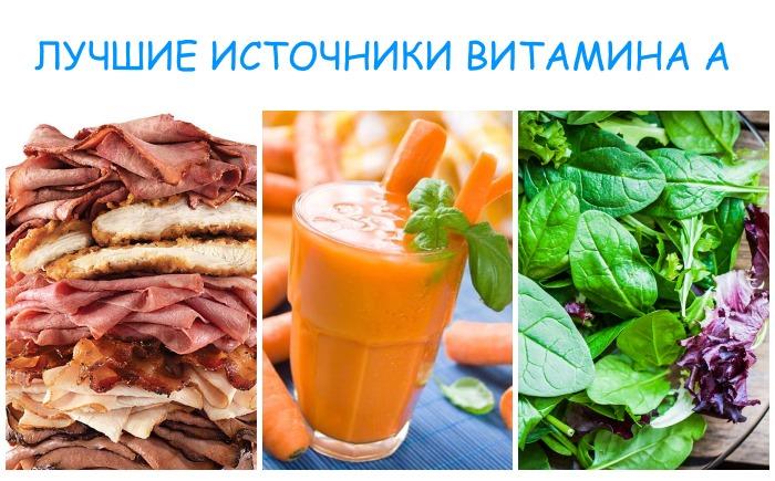 Какие витамины полезны для кожи - витамин А