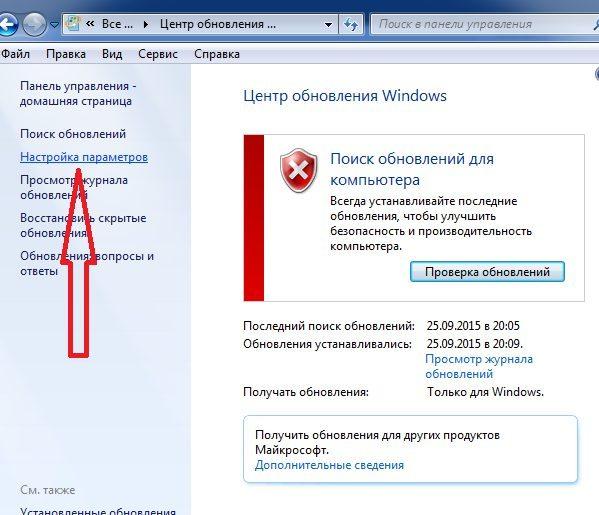 """В """"Центре обновления Windows"""" выбираем """"Настройка параметров"""""""