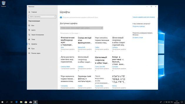Windows 10 Redstone 4: шрифты