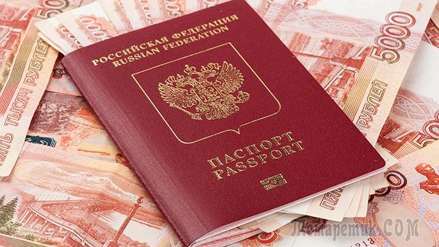 Подделать паспорт чтобы взять кредит как правильно инвестировать средства в