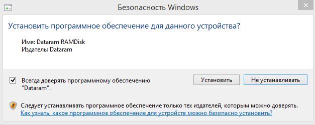 5-соглашение на установку драйвера-Безопасность Windows