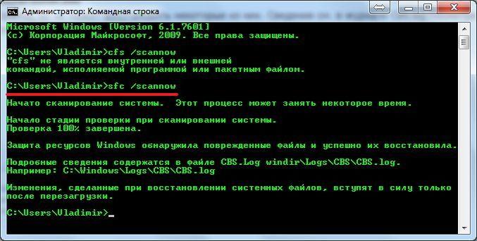 Системные файлы успешно восстановлены