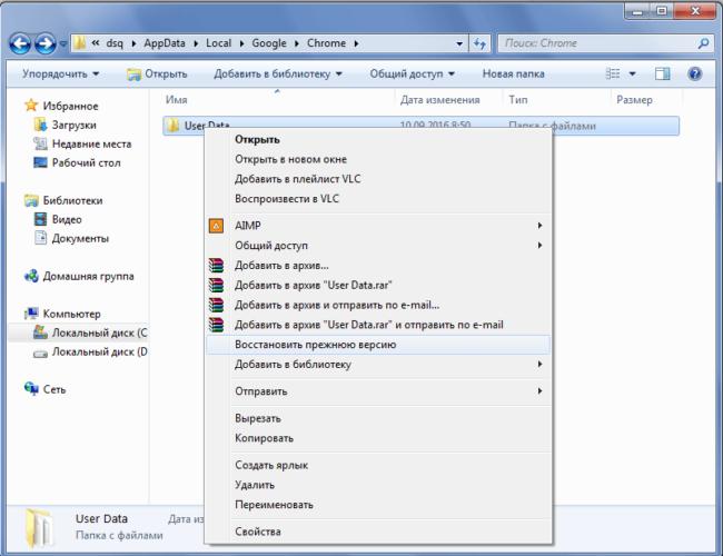 Восстанавление прежней версии браузера
