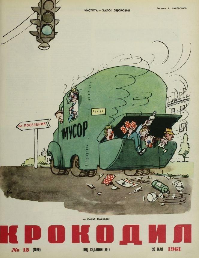 Карикатура времен СССР-34 фото-
