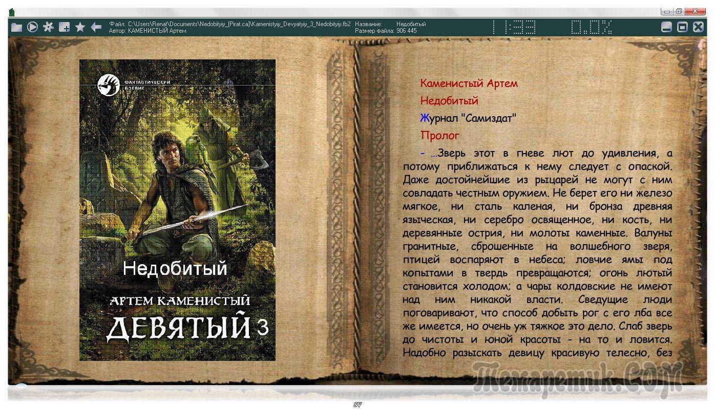 Программу для чтения книг в формате fb2 для компьютера