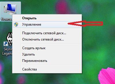 """На иконке """"Компьютер"""" жмем правой кнопкой мыши и выбираем """"Управление"""""""