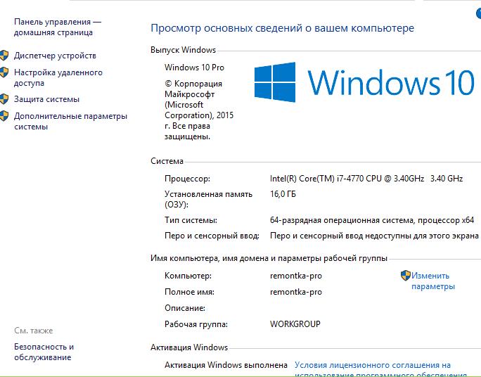 Windows 10 - обновленная операционная система на нашем компьютере