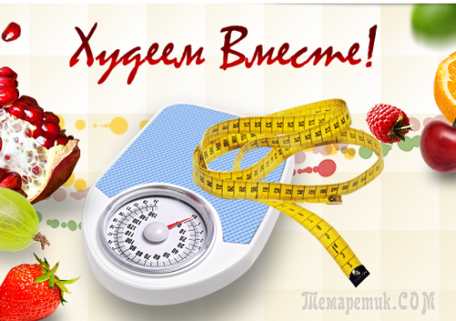 Как похудеть за 2 недели без диет и мучений