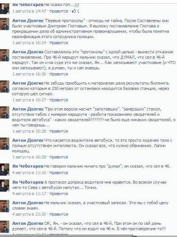 Facebook с Антоном Долгих ответят за «ходячее тело с отсутствием интеллекта»