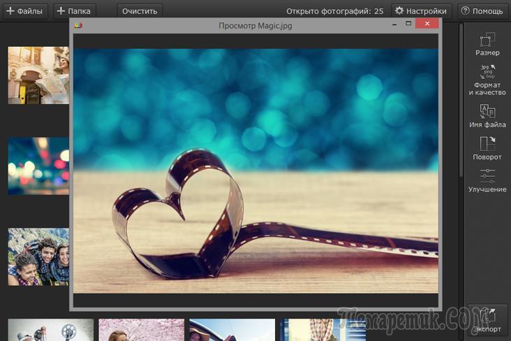 Простые программы для редактирования изображений