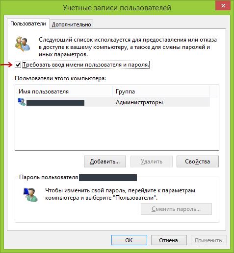 Как снять пароль с windows 8