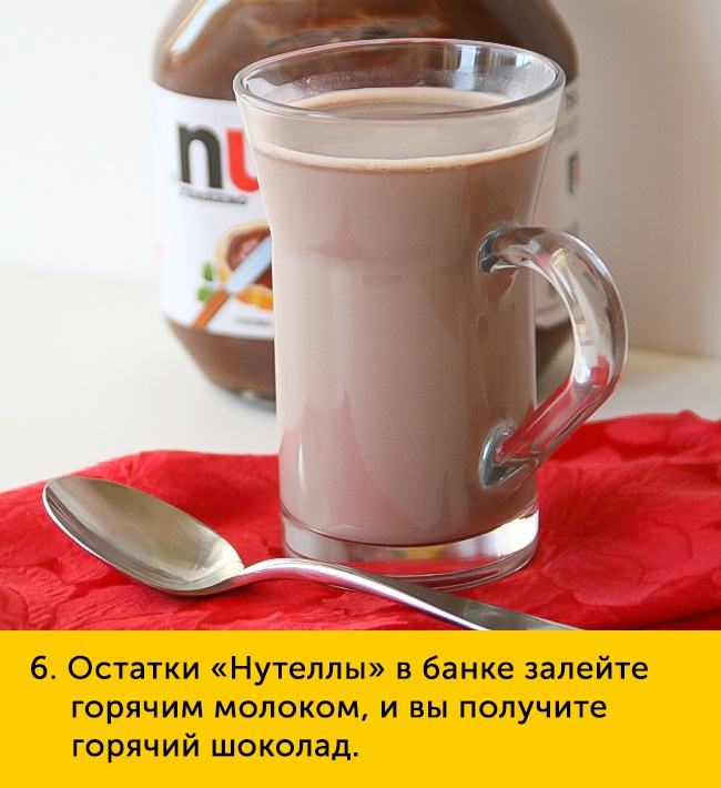 6 Остатки Нутеллы в банке залейте горячим молоком и вы получите горячий шоколад