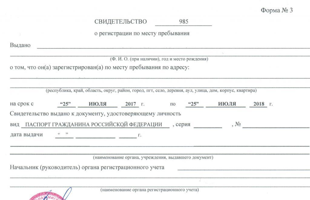 Паспорт рф по временной регистрации временная регистрация для граждан украины тверь