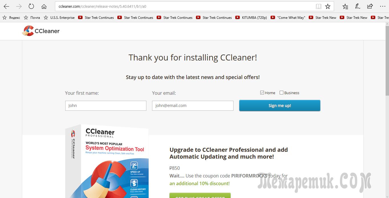 ccleaner business edition отличия