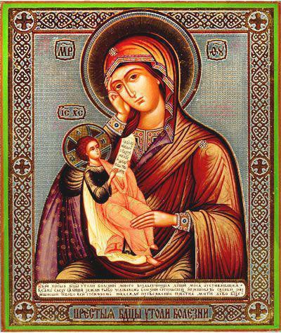 молитва о детях пресвятой богородицы