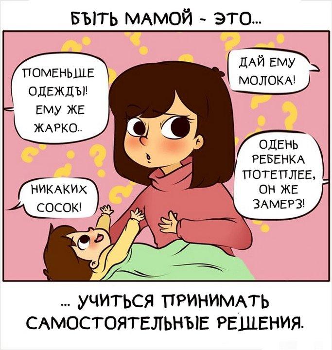 Смешная картинка про маму, открытки днем