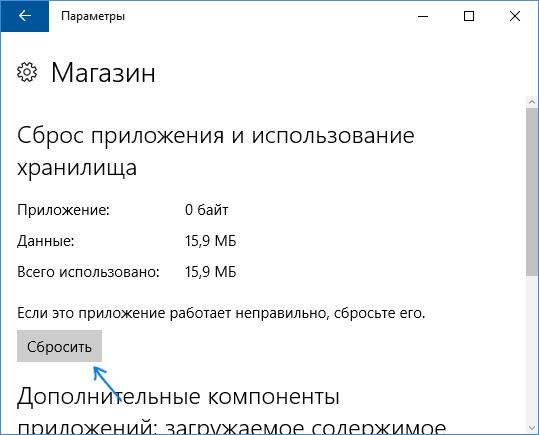 Кнопка «Сбросить» в параметраз приложения «Магазин»