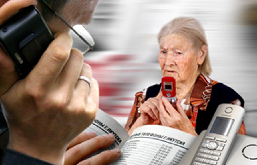 Отзывы о телефонных мошенниках