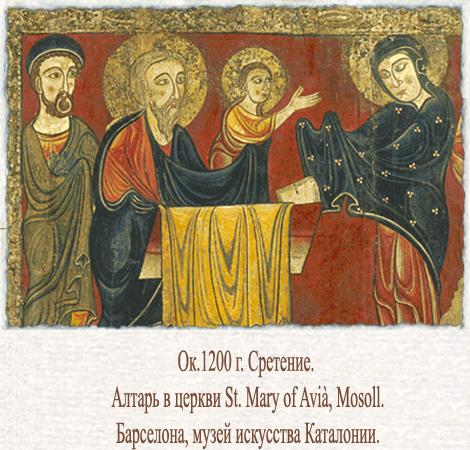 Сретение ок 1200 г. Алтарь в церкви Св.Марии Авия Масолл Барселона музей искусств Каталонии1200_sreten (470x450, 140Kb)