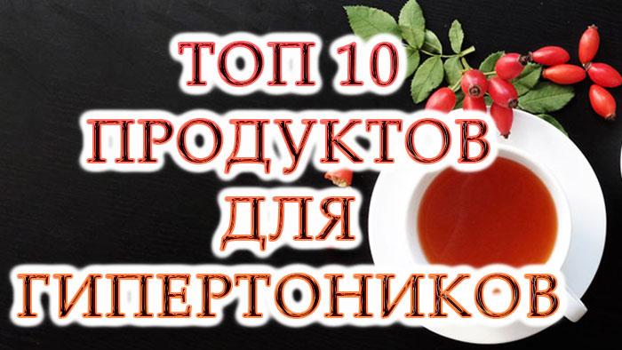 Топ-10 продуктов для гипертоников