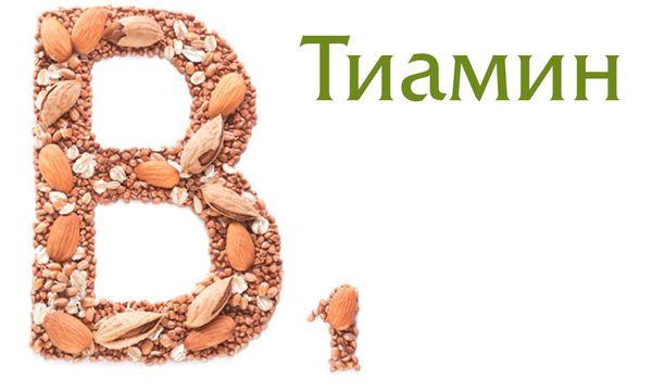 Витамин В1 также называют тиамин