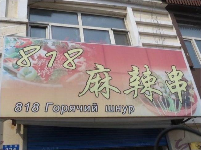 Китайские трудности перевода - смешные надписи