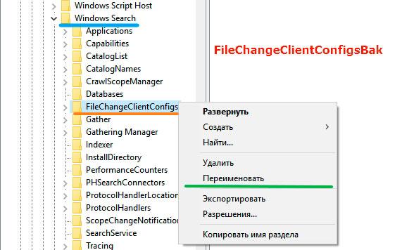 Изменение названия ветки FilChangeClientConfigs