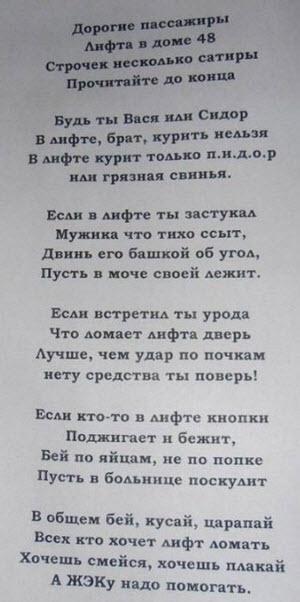 Стихотворение как реклама