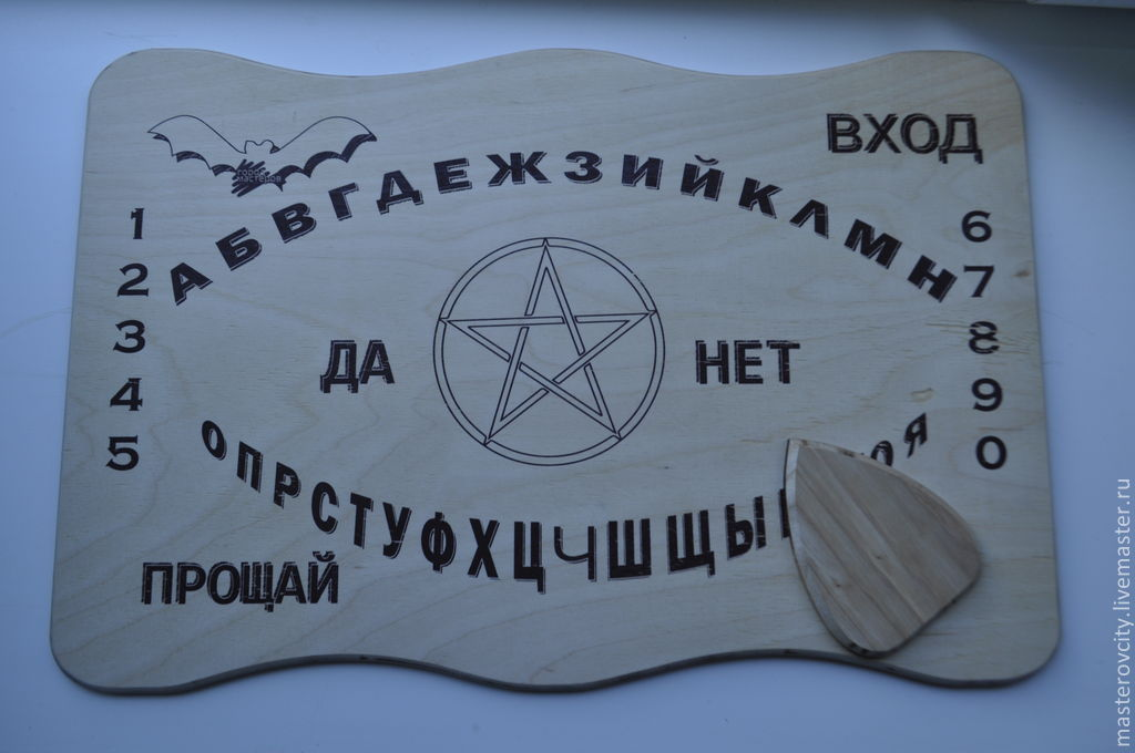 Как сделать спиритическую доску фото 638