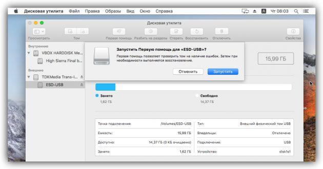Что делать, если флешка защищена от записи: Проверьте флешку в «Дисковой утилите» (macOS)