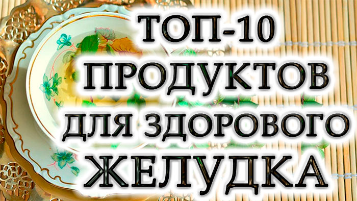 ТОП-10 ПРОДУКТОВ ДЛЯ ЖЕЛУДКА