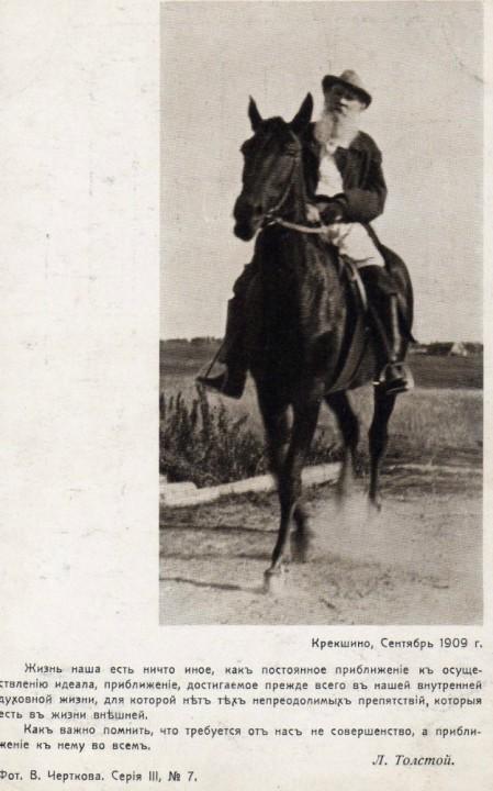 Лев Толстой на фотографиях
