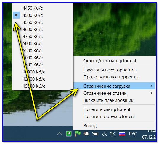 Ограничение загрузки в uTorrent
