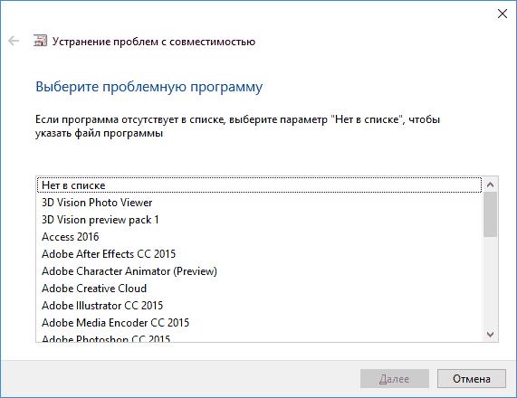 Поиск незапустившейся программы через мастер устранения проблем с совместимостью в Windows 10