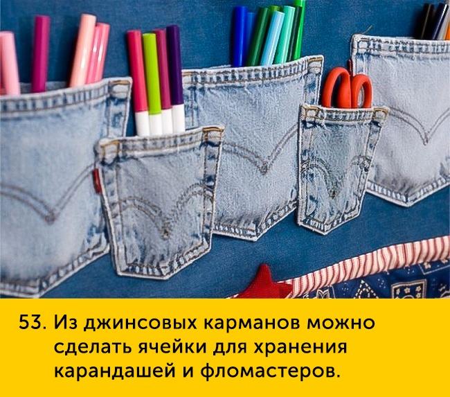 53 Из джинсовых карманов можно сделать ячейки ДЛЯ хранения карандашей и фломастеров