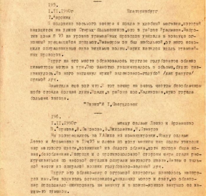 Сообщения очевидцев Источник: Архив Свердловской уфологической группы