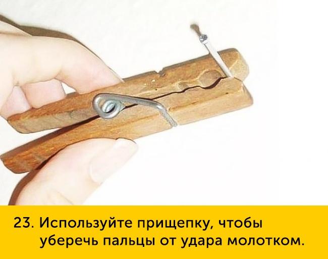 23 Используйте прищепку чтобы уберечь пальцы от удара молотком
