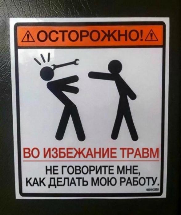 Совет, к которому стоит прислушаться!   Фото: Humor.fm.