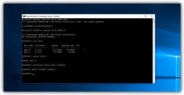 Что делать, если флешка защищена от записи: Отключите защиту от записи в командной строке (Windows)