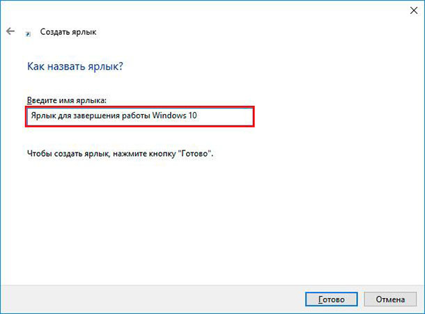 Ярлык для завершения работы Windows 10