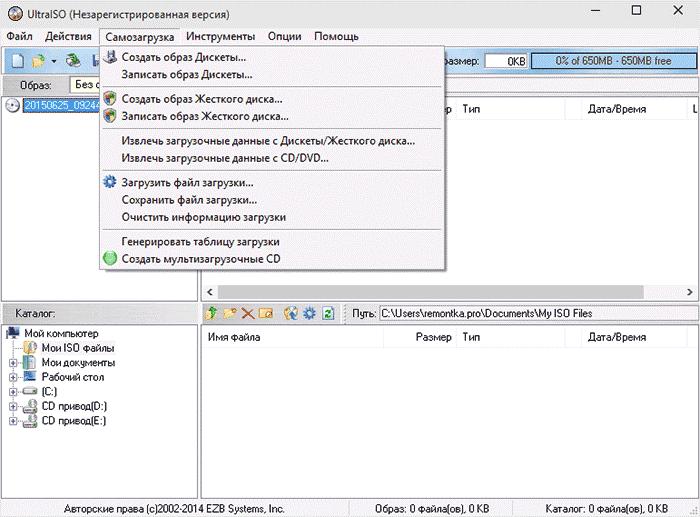 Рис.11 – меню создания загрузочного носителя в программе Ultra ISO