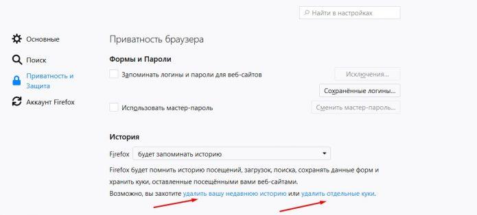 Настройки приватности в браузере Mozilla Firefox