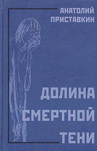 7 знаковых произведений Анатолия Приставкина