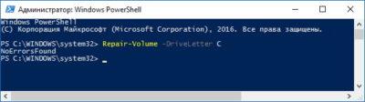 Как проверить диск на наличие ошибок с помощью оболочки командной строки PowerShell