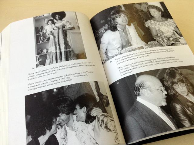 """Книга """"Мик Джаггер. Великий и ужасный"""" (фото 4)"""